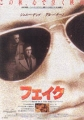 DONNIE BRASCO JAPAN Promo Movie Flyer JOHNNY DEPP AL PACINO