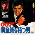 JAMES BOND 007 Lulu - The Man With The Golden Gun JAPAN 7