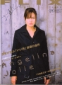 ANGELINA JOLIE Flix (9/05) JAPAN Magazine