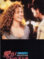 JULIA ROBERTS Sleeping With The Enemy Original JAPAN Movie Program