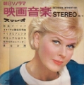 DORIS DAY Screen Music In Stereo No.16 JAPAN 10