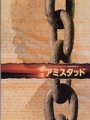 AMISTAD JAPAN Movie Program ANTHONY HOPKINS MORGAN FREEMAN