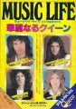 QUEEN Music Life Special 1977 JAPAN Magazine
