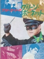 BRUCE LEE Green Hornet JAPAN Movie Program