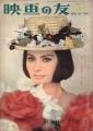 SOPHIA LOREN Eiga No Tomo (5/63) JAPAN Magazine