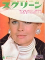 CANDICE BERGEN Screen (4/74) JAPAN Magazine