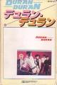 DURAN DURAN Duran Duran JAPAN Cassette