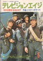 S.W.A.T. Television Age (6/77) JAPAN Magazine