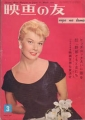 DORIS DAY Eiga No Tomo (3/56) JAPAN Magazine