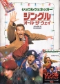 JINGLE ALL THE WAY Original JAPAN Movie Program RARE!