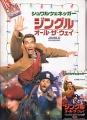 JINGLE ALL THE WAY Original JAPAN Movie Program RARE!