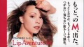 MARIAH CAREY KOSE Lip Aventure M JAPAN CM Flyer