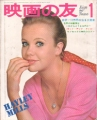 HAYLEY MILLS Eiga No Tomo (1/68) JAPAN Magazine