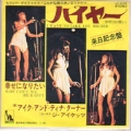 IKE & TINA TURNER I Wanna Take You Higher JAPAN 7''