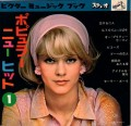 SYLVIE VARTAN Popular New Hit 1 JAPAN 7