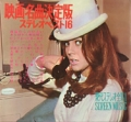 ANN-MARGRET Screen Music Books 1 JAPAN 8