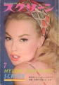 MYLENE DEMONGEOT Screen (7/66) JAPAN Magazine