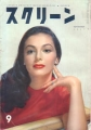 PIER ANGELI Screen (9/57) JAPAN Magazine