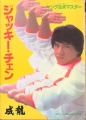 JACKIE CHAN Cine Album JAPAN Picture Book