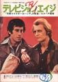 DAVID SOUL Television Age (1/79) JAPAN Magazine