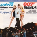 JAMES BOND 007 The Man With The Golden Gun JAPAN 7