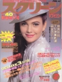 DIANE LANE Screen (2/87) JAPAN Magazine