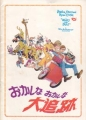 BARBRA STREISAND What's Up, Doc? JAPAN Movie Program
