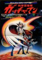 GATCHAMAN (BATTLE OF THE PLANETS) JAPAN Big-Size Picture Book
