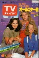 CHARLIE'S ANGELS TV Guide (7/25/80) JAPAN Magazine