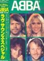 ABBA Love Sounds Special JAPAN LP