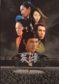 HERO JAPAN Movie Program ZHANG ZIYI JET LI