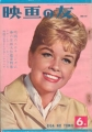 DORIS DAY Eiga No Tomo (6/61) JAPAN Magazine