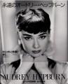 AUDREY HEPBURN Forever Audrey Hepburn JAPAN Picture Book