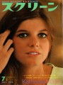 KATHARINE ROSS Screen (7/73) JAPAN Magazine