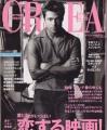 BRAD PITT Crea (6/2001) JAPAN Magazine