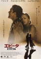 MADONNA Evita JAPAN Promo Movie Flyer