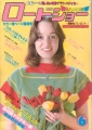 TRACY HYDE Roadshow (6/77) JAPAN Movie Magazine