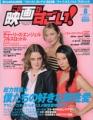 CHARLIE'S ANGELS Kono Eiga Ga Sugoi (8/03) JAPAN Magazine