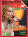 MADONNA Time (10/06) HONG KONG Magazine