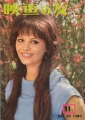 CLAUDIA CARDINALE Eiga No Tomo (11/61) JAPAN Magazine