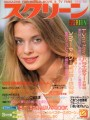 NASTASSJA KINSKI Screen (12/82) JAPAN Magazine