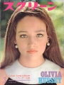 OLIVIA HUSSEY Screen (3/70) JAPAN Magazine