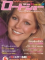 CHERYL LADD Roadshow (5/80) JAPAN Magazine