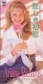 ARIANA RICHARDS I Think I Love You JAPAN CD3 Promo w/4 Tracks