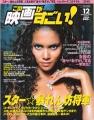 HALLE BERRY Kono Eiga Ga Sugoi (12/04) JAPAN Magazine