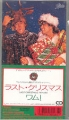 WHAM!  Last Christmas JAPAN CD3