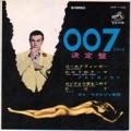 JAMES BOND 007 007 JAPAN 7