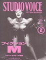 MADONNA Studio Voice (2/93) JAPAN Magazine