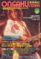 LED ZEPPELIN Ongaku Senka (8/77) JAPAN Magazine