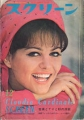 CLAUDIA CARDINALE Screen (12/66) JAPAN Magazine